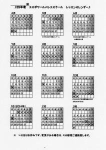 25年度レッスンカレンダースキャン