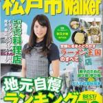 松戸walker1