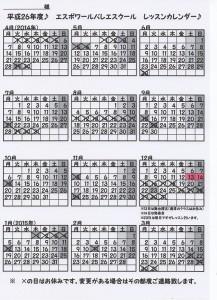 26年度カレンダー
