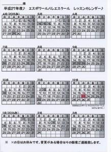 27年度レッスンカレンダーHP