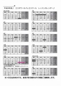 平成28年度エスポワールカレンダー